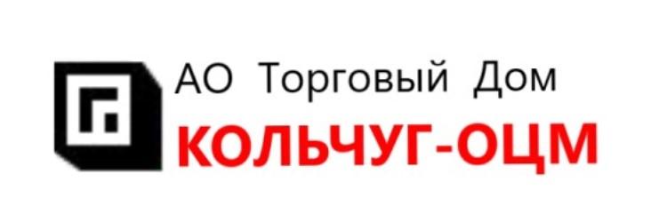 Цветной металлопрокат, продукция Госрезерва - АО «ТД Кольчуг-ОЦМ»